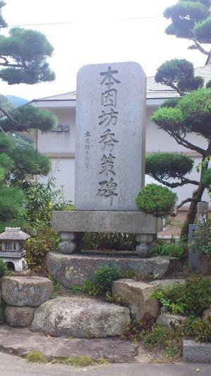 Syusakuhi
