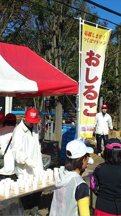 Tsukuba_osiruko