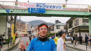 Yugawara_start