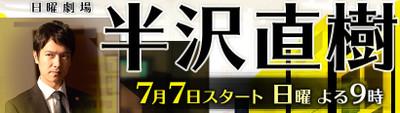 Hanzawa2_2