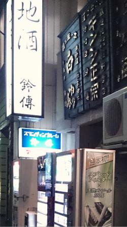 Shioyu_suzuden