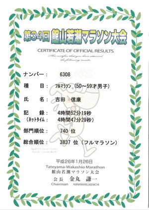Tateyama_kiroku