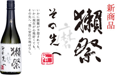 Dassai_sonosaki_2
