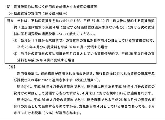 Kokuzeityou_3