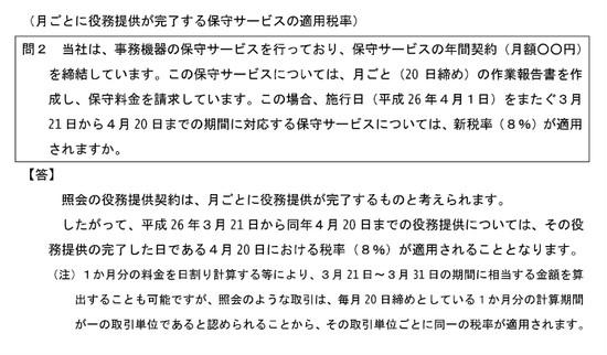 201401qa8_2