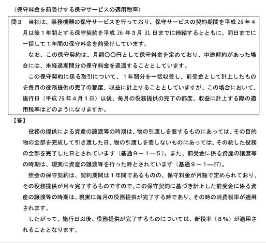 Hosyu_maeuke