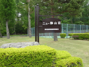 Yamanakako_nomura