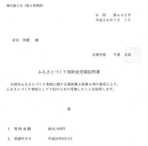 Hurusato_kihukinsyoumei_2