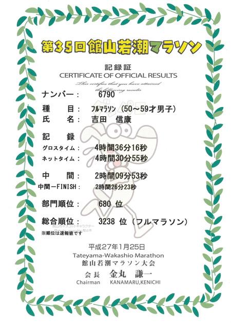 Tateyama10_kirokut
