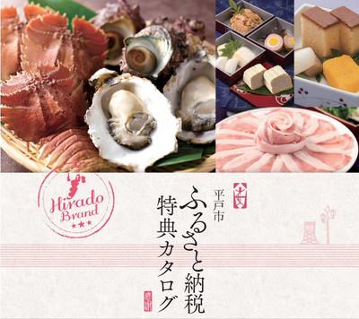 Hirado_catalog
