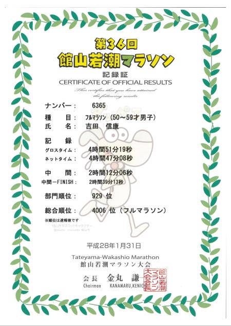 Tateyama_kirokusyou