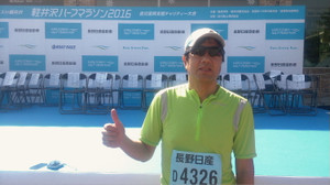 Karuizawa_half_start