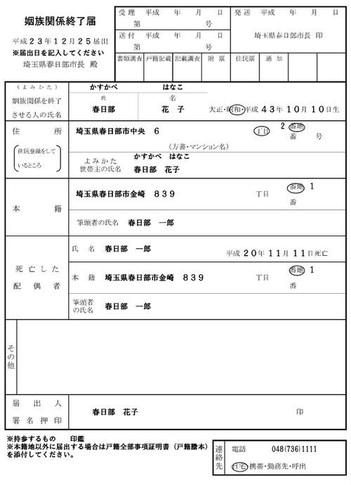 Fukuuji_1