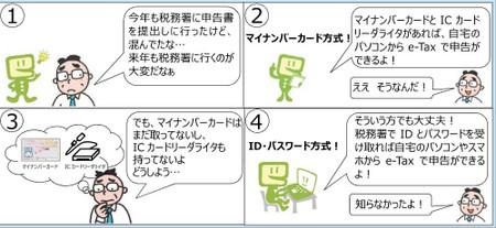 Tax_riyou2