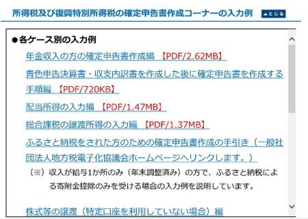 Sakuseiho_2