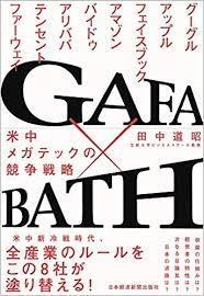 Gafa-bath